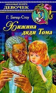 Стоу автор книги хижина дяди тома